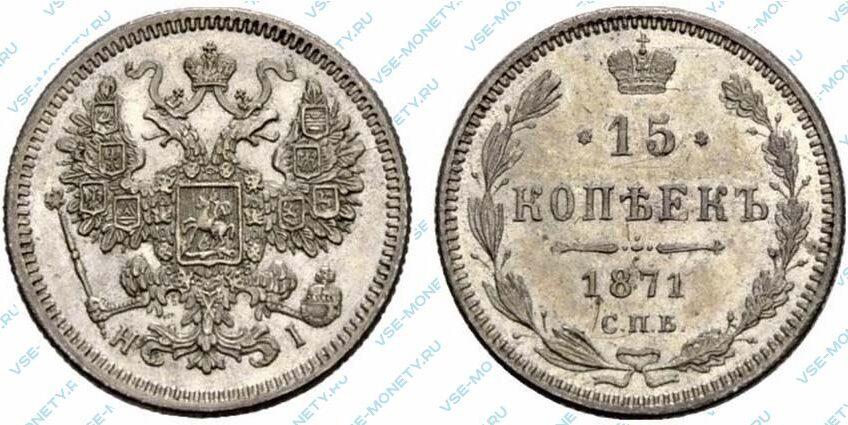 Серебряная монета 15 копеек 1871 года