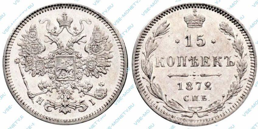 Серебряная монета 15 копеек 1872 года
