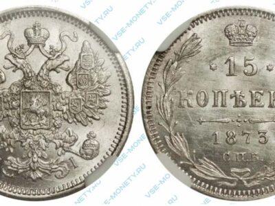 Серебряная монета 15 копеек 1873 года