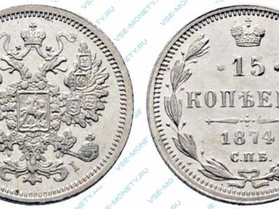Серебряная монета 15 копеек 1874 года