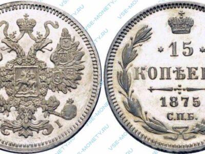 Серебряная монета 15 копеек 1875 года