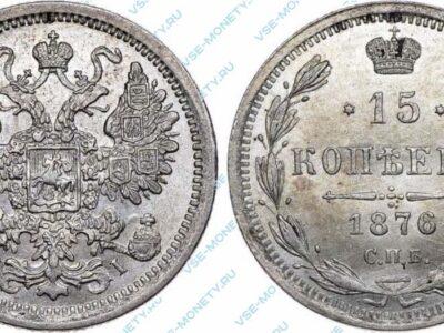 Серебряная монета 15 копеек 1876 года