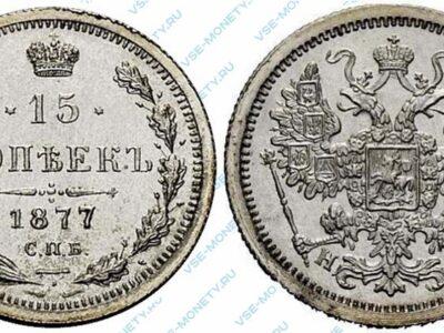 Серебряная монета 15 копеек 1877 года
