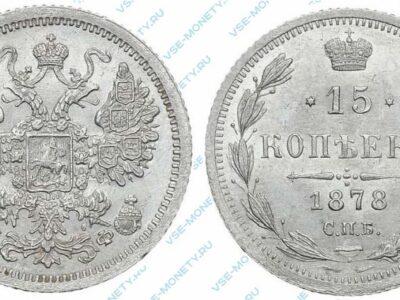 Серебряная монета 15 копеек 1878 года