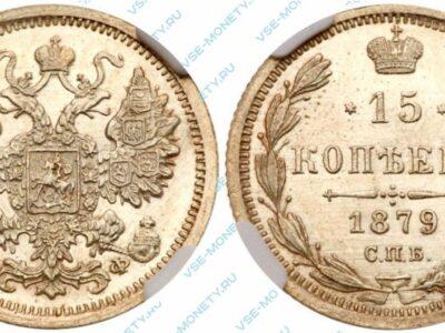 Серебряная монета 15 копеек 1879 года