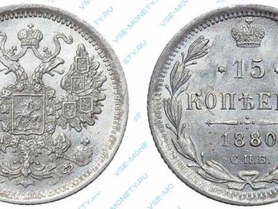 Серебряная монета 15 копеек 1880 года