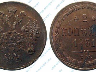 Медная монета 2 копейки 1861 года