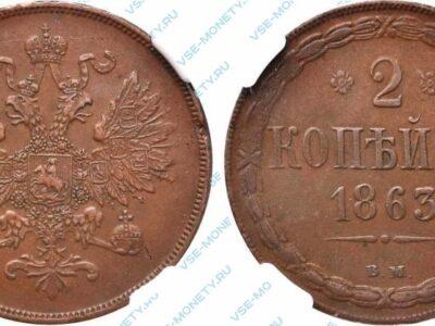 Медная монета 2 копейки 1863 года