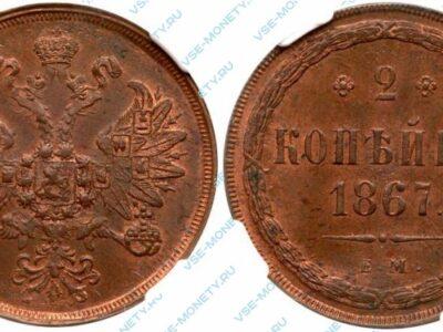Медная монета 2 копейки 1867 старого типа