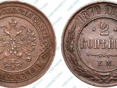 Медная монета 2 копейки 1870 года