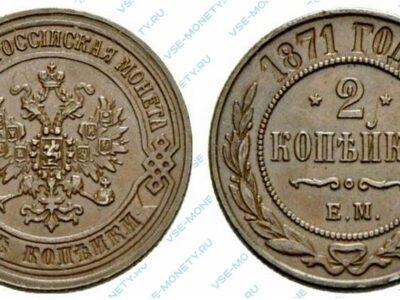 Медная монета 2 копейки 1871 года