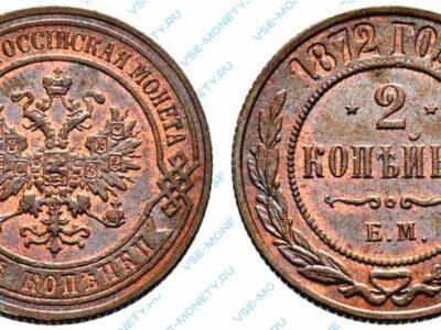 Медная монета 2 копейки 1872 года