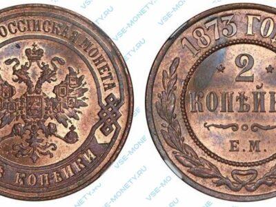 Медная монета 2 копейки 1873 года
