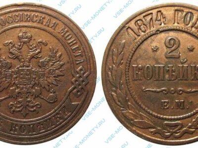 Медная монета 2 копейки 1874 года