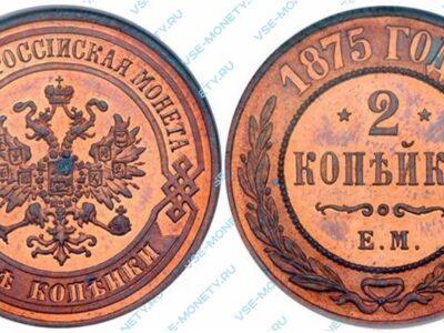 Медная монета 2 копейки 1875 года
