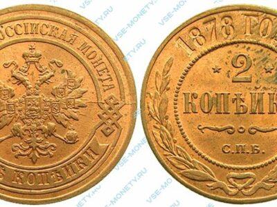 Медная монета 2 копейки 1878 года