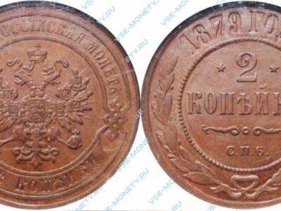 Медная монета 2 копейки 1879 года