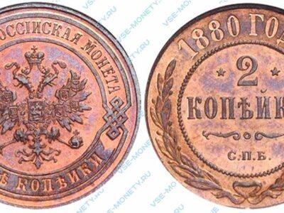 Медная монета 2 копейки 1880 года