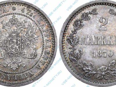 Серебряная монета русской Финляндии 2 марки 1870 года