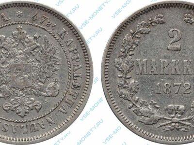 Серебряная монета русской Финляндии 2 марки 1872 года