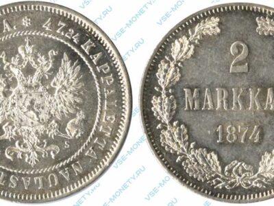 Серебряная монета русской Финляндии 2 марки 1874 года