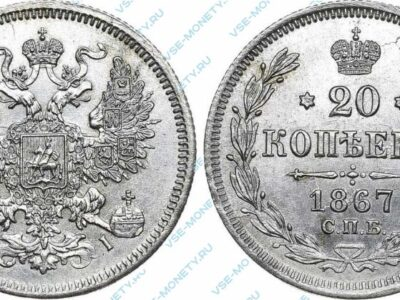 Серебряная монета 20 копеек 1867 года
