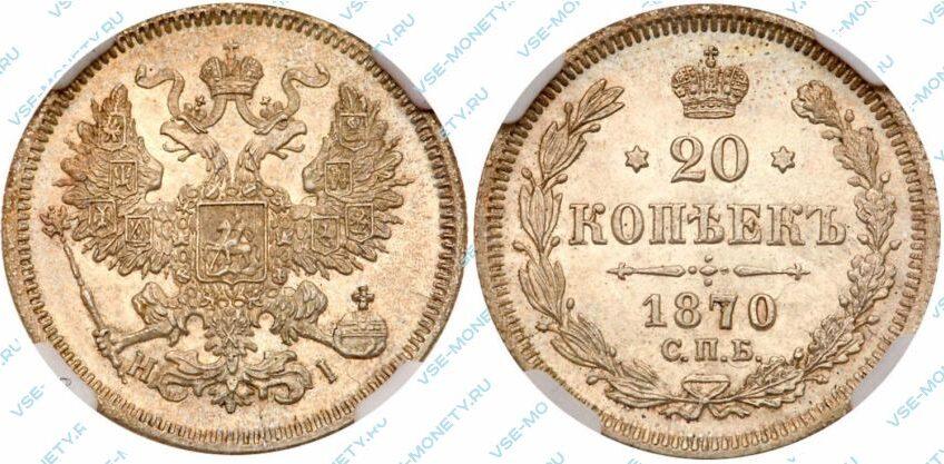 Серебряная монета 20 копеек 1870 года