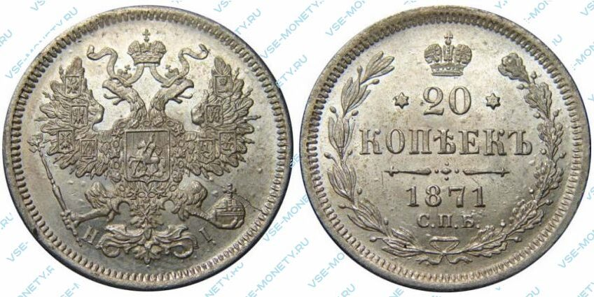 Серебряная монета 20 копеек 1871 года