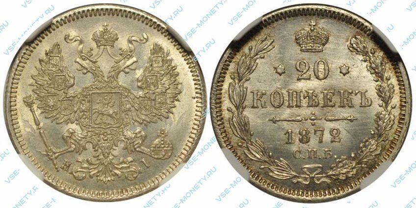 Серебряная монета 20 копеек 1872 года