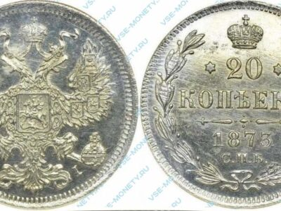 Серебряная монета 20 копеек 1873 года