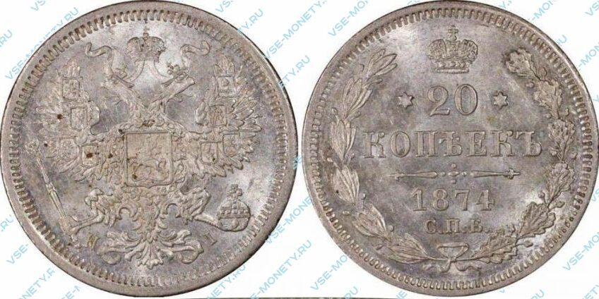 Серебряная монета 20 копеек 1874 года