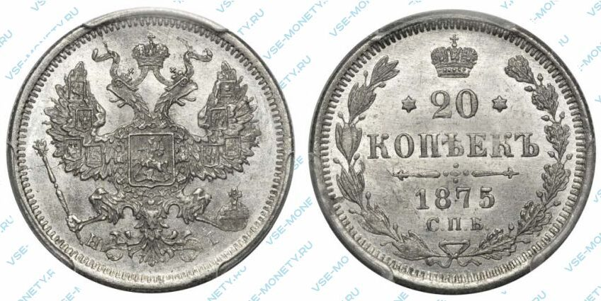 Серебряная монета 20 копеек 1875 года