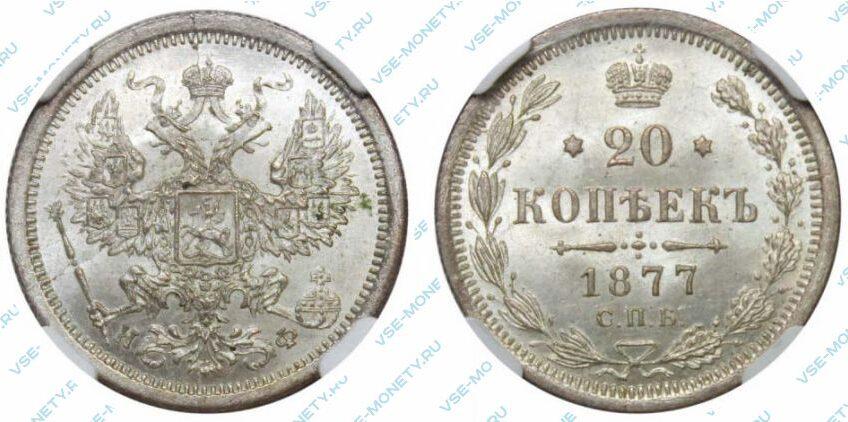 Серебряная монета 20 копеек 1877 года