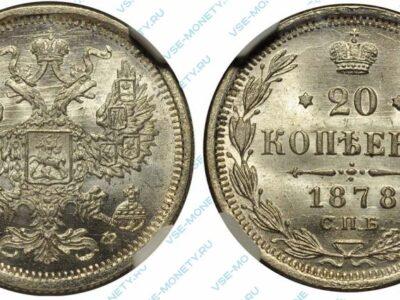 Серебряная монета 20 копеек 1878 года