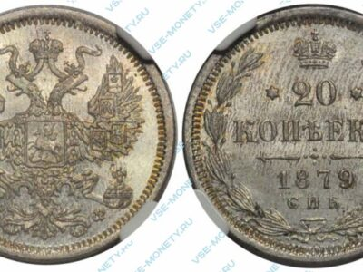 Серебряная монета 20 копеек 1879 года