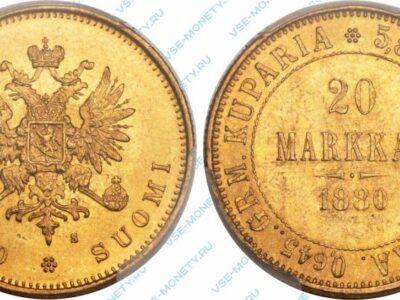 Золотая монета русской Финляндии 20 марок 1880 года
