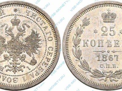 Серебряная монета 25 копеек 1867 года