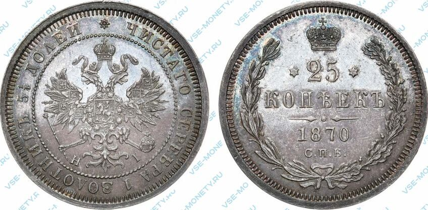 Серебряная монета 25 копеек 1870 года