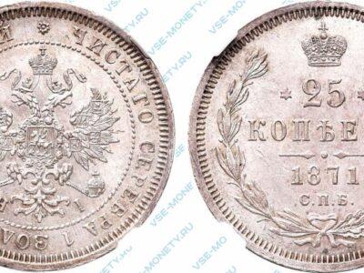 Серебряная монета 25 копеек 1871 года