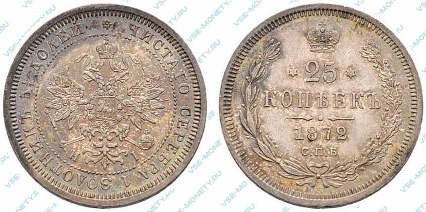 Серебряная монета 25 копеек 1872 года