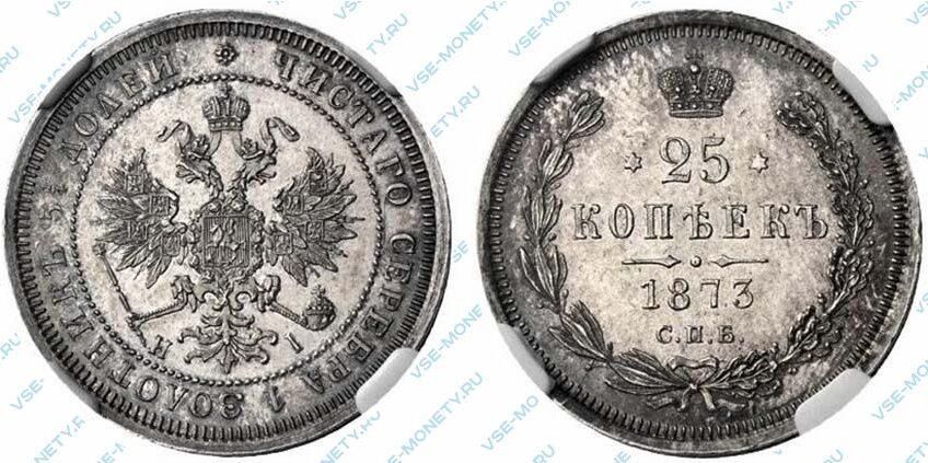 Серебряная монета 25 копеек 1873 года