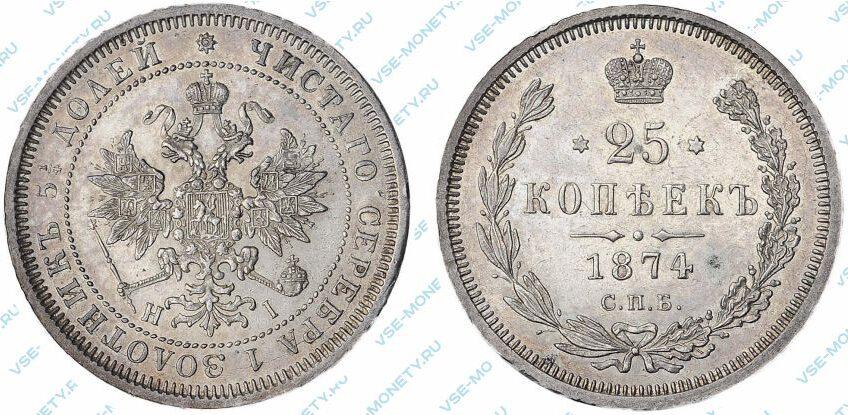 Серебряная монета 25 копеек 1874 года