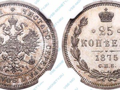 Серебряная монета 25 копеек 1875 года