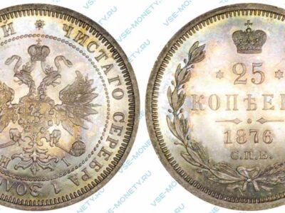 Серебряная монета 25 копеек 1876 года