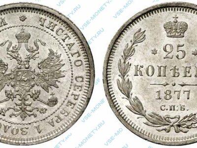 Серебряная монета 25 копеек 1877 года
