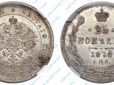 Серебряная монета 25 копеек 1878 года