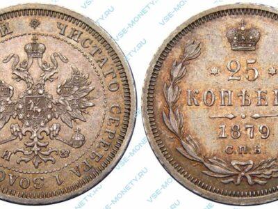 Серебряная монета 25 копеек 1879 года