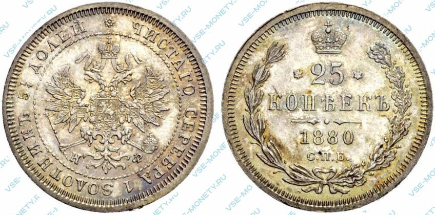Серебряная монета 25 копеек 1880 года