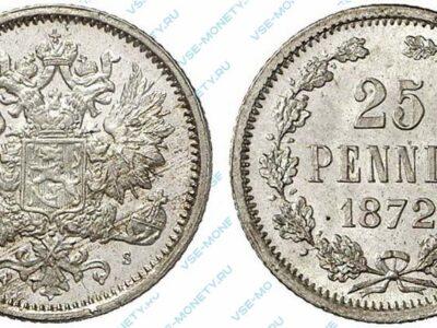 Серебряная монета русской Финляндии 25 пенни 1872 года