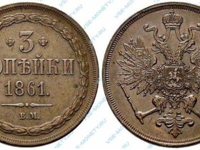 Медная монета 3 копейки 1861 года